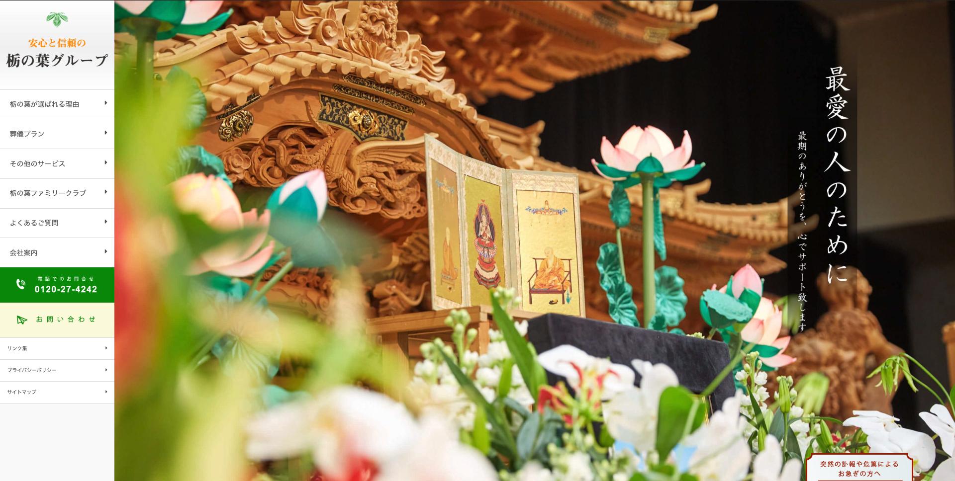 栃の葉葬儀社(株式会社向立)様